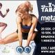 Aerobic – Tabata s Erikou